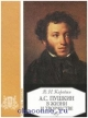 Пушкин в жизни и творчестве